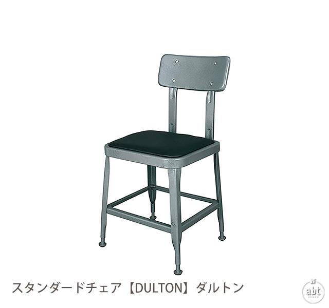 【送料無料】スタンダードチェア【DULTON】ダルトン|椅子|イス|背もたれ|ダイニングチェア|リビングチェア|ヴィンテージ風|シンプル|おしゃれ|かわいい|デザイン|[メーカー直送品/同梱不可][代引き利用不可](メール便不可)[生活]