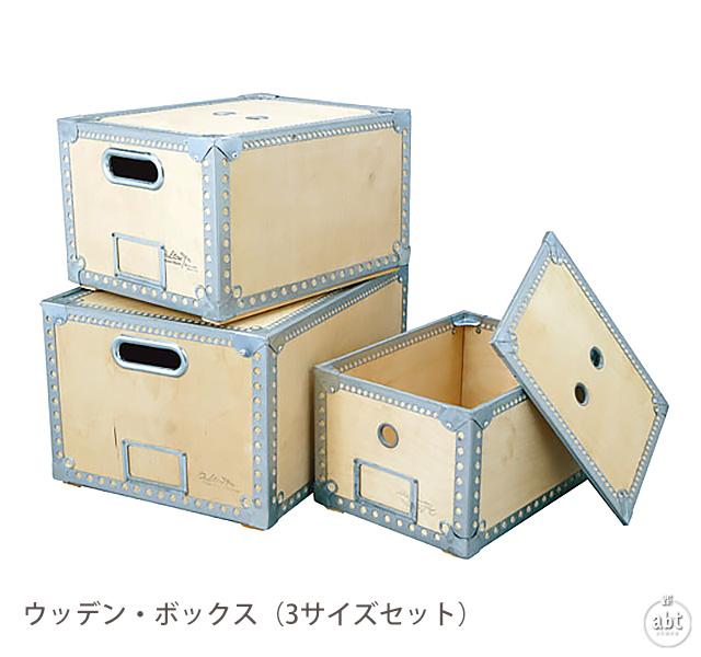 ウッデン・ボックス(3サイズセット)【DULTON】ダルトン|ボックス|箱|収納ボックス|セット|スタッキング|ウッド|スチール|オブジェ|インテリア|家具|収納|おしゃれ|[メーカー直送品/同梱不可][代引き利用不可](メール便不可)[生活]