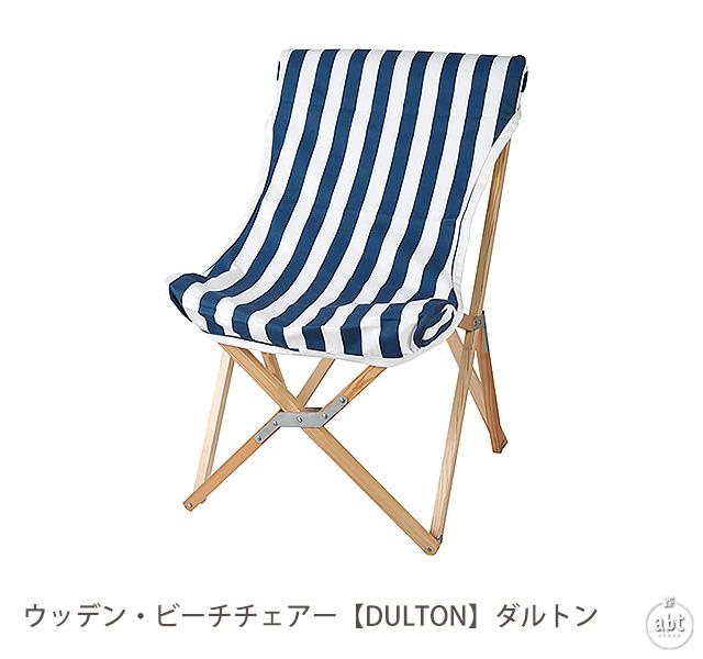 ウッデン・ビーチチェアー【DULTON】ダルトン|椅子|イス|チェア|ウッドチェア|ビーチチェア|アウトドア|ガーデン|キャンプ|シンプル|おしゃれ|かわいい|デザイン|[メーカー直送品/同梱不可][代引き利用不可](メール便不可)[生活]