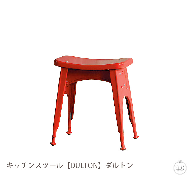 【送料無料】キッチンスツール【DULTON】ダルトン|スツール|腰掛イス|椅子|背もたれなし|キッチンチェア|ヴィンテージ風|シンプル|おしゃれ|かわいい|デザイン|[メーカー直送品/同梱不可][代引き利用不可](メール便不可)[生活]