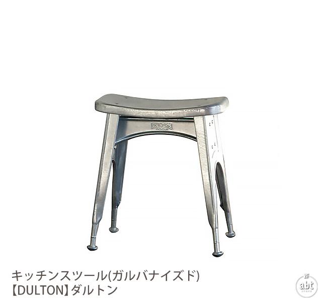 【送料無料】キッチンスツール(ガルバナイズド)【DULTON】ダルトン|スツール|腰掛イス|椅子|背もたれなし|キッチンチェア|ヴィンテージ風|シンプル|おしゃれ|かわいい|デザイン|[メーカー直送品/同梱不可][代引き利用不可](メール便不可)[生活]