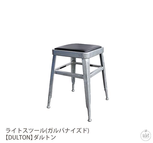 【送料無料】ライトスツール(ガルバナイズド)【DULTON】ダルトン|スツール|腰掛イス|椅子|背もたれなし|スチール|スタッキング|ヴィンテージ風|シンプル|おしゃれ|かわいい|デザイン|[メーカー直送品/同梱不可][代引き利用不可](メール便不可)[生活]