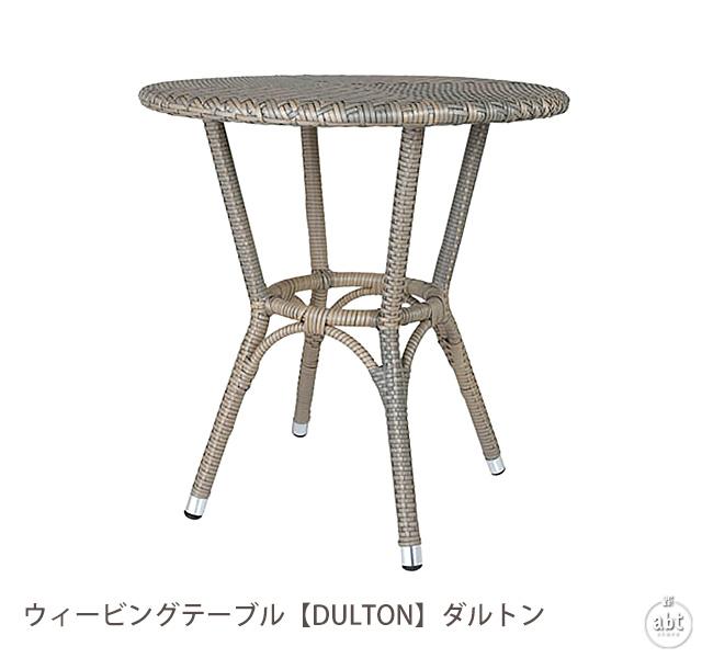 【送料無料】ウィービングテーブル【DULTON】ダルトン|テーブル|机|ラウンドテーブル|ラウンド|アウトドア|ガーデン|庭|シンプル|おしゃれ|かわいい|デザイン|[メーカー直送品/同梱不可][代引き利用不可](メール便不可)[生活]