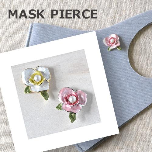 マスクピアス マスクに着けるマスクチャーム ブローチとしても トレンド ニッケルフリー マスク アクセサリー 花 金属アレルギー フラワー マスクのおしゃれ ピンク レディース 日本産 マスクチャーム イエロー