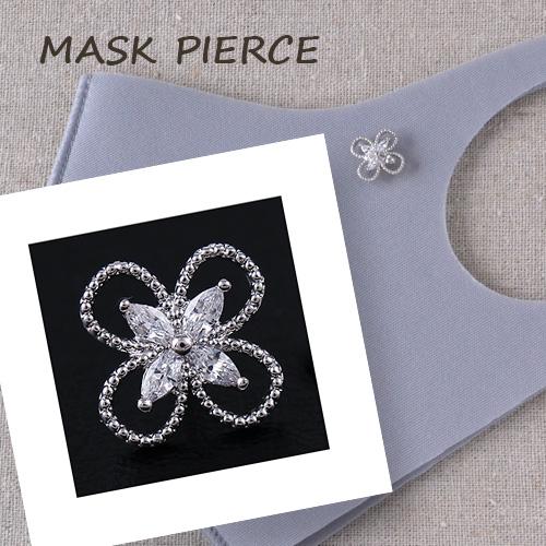 大人気☆マスクピアス マスクに着けるマスクチャーム ブローチとしても ニッケルフリー マスク アクセサリー マグネット ブローチ 小さいクローバー ワンポイント マスクピアス マスクチャーム レディース 金属アレルギー マスクのおしゃれ