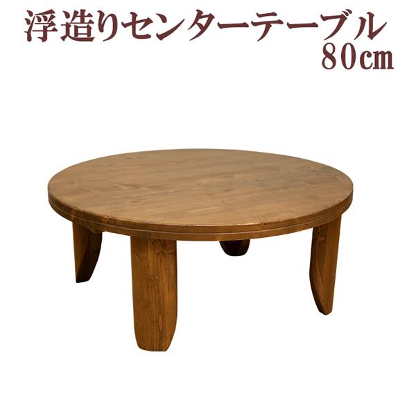 ちゃぶ台 折りたたみ 丸テーブル 折りたたみ テーブル 木製 ラウンドテーブル 80φ リビングテーブル 円卓 和 丸 子供 【ちゃぶ台 折りたたみ】