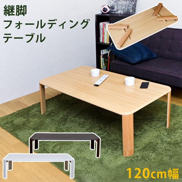 【送料無料】継脚フォールディングテーブル 120×60木製 ローテーブル リビングテーブル 座卓 激安挑戦中 折りたたみ センターテーブル 一人暮らし 北欧系