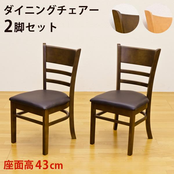 ダイニングチェア 2脚セットダイニングチェアのみ 2脚組 2脚入 ダイニング チェア ブティック コンパクト 可愛い 木製 椅子 イス シンプル