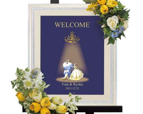 ウェルカムボード ウェディング ウエディング ブライダル 毎日がバーゲンセール マーケット 結婚式 ディズニーの美女と野獣をテーマにしたウェルカムボードです ウエルカムボード bridal ディズニー Disneyzone エンブレイス