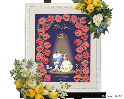 【Disney】ディズニーのウェルカムボード ウェディング ブライダル ウエディング ウェディングツリー 美女と野獣 ローズアーチM ※10名~35名用 bridal