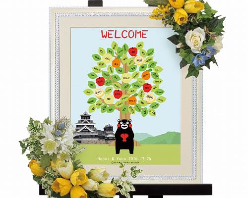 【ウェディングツリー】 ウェルカムボード ブライダル ウェディング ウエディング 実がなる木(くまモン)bridal 結婚式