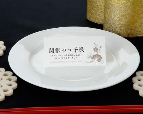 通信販売 ブライダル用ペーパーアイテム 四季が織り成す美しい風物をモダンに表現した結婚式の席札 結婚式席札 花鳥風月 12名分 手作りキット アウトレットセール 特集 bridal