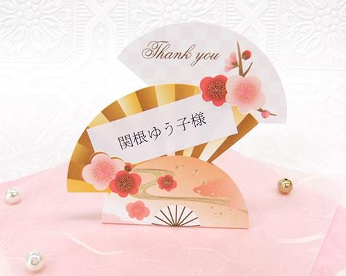 ブライダル用ペーパーアイテム 金色の箔をあしらった扇と伝統的な和の文様 梅の花がおめでたい一日に華をそえます 席札 結婚式 12名セット 花扇 日本製 結婚式用手作りキット お洒落 席札卓上タイプ