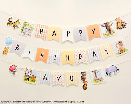 クラシックなプーさんのガーランドで 思い出に残るアニバーサリーに 飾り付け パーティー ガーランド happy birthday  ガーランド happy birthday 飾り付け パーティー プーさん 誕生日 お祝い 【ディズニー公認 パーティーグッズ】