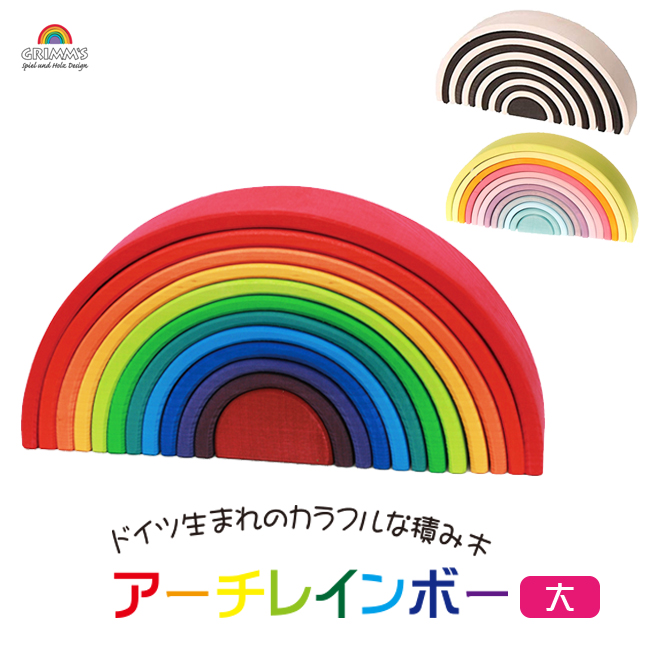 アーチレインボー 大 グリムス社 GRIMM'S 虹色トンネル 積み木 カラフル 木のおもちゃ 木製 ドイツ製 カラフルアーチ モノクロアーチ
