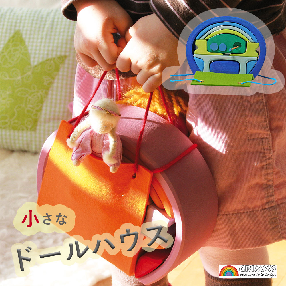 おうちにあるお人形と一緒に楽しめる木製のかわいいドールハウス 北欧おもちゃ GRIMM'S グリムス スマートハウス GM10880 GM10881 GM10882 ドールハウス ごっこ遊び おままごと 予約販売 遊び 木製 知育玩具 女の子 4歳 5歳 誕生日 知育 知育遊び 全国どこでも送料無料 3歳
