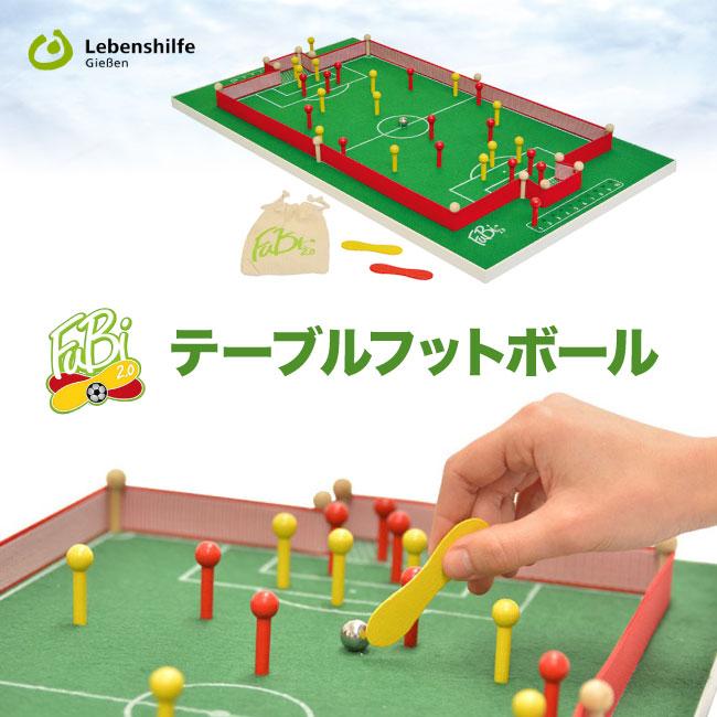 Lebenshilfe FuBi テーブルフットボール サッカー ボードゲーム テーブルゲーム 卓上ゲーム おしゃれ ゲーム おもちゃ 子供 男の子 女の子 誕生日プレゼント こども 知育 玩具 海外製 誕生日 クリスマス プレゼント lg2001