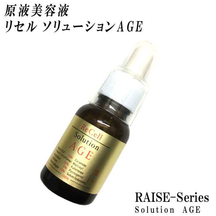 R-Cell 原液 100% 美容液 リセル ソリューション AGE 20ml