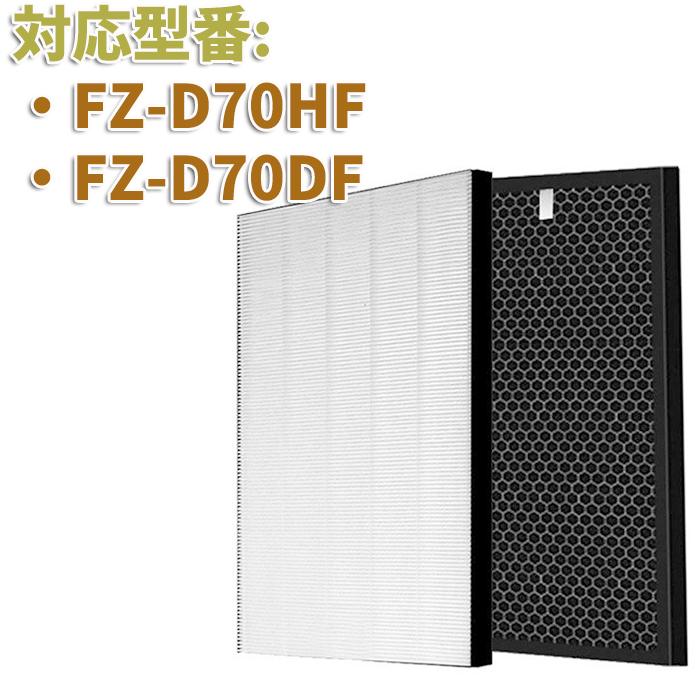 「合計2枚入り」空気清浄機交換用フィルター 集じんフィルター FZ-D70HF 脱臭フィルター FZ-D70DF HEPAフィルター 加湿空気清浄機用 対応型番:FZ-D70HF、FZ-D70DF 互換品(非純正)