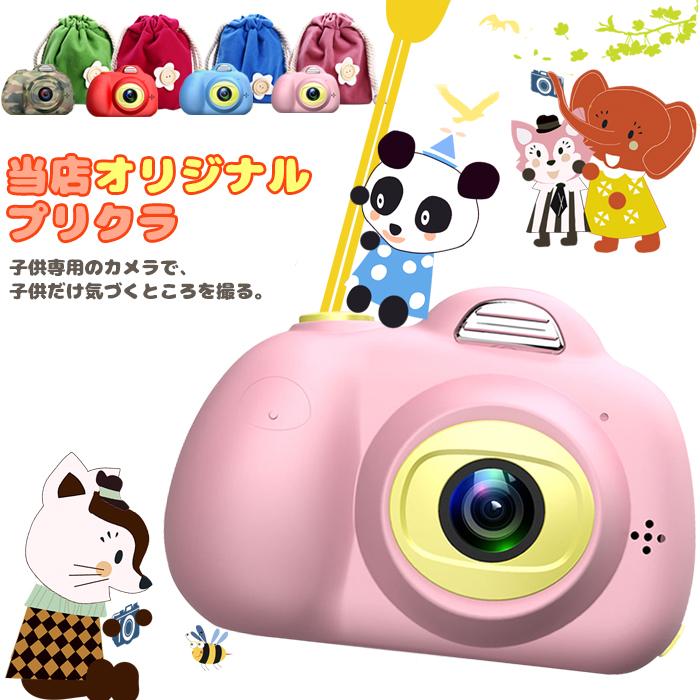 ElecTown 1800万画素 16Gカード 子供用 カメラ キッズカメラ デジタルカメラ トイカメラ 自撮り 日本語説明書付き 動画撮り 最大9000枚写真撮り USB充電 日本語操作画面 誕生日 おもちゃ クリスマス プレゼント ギフト