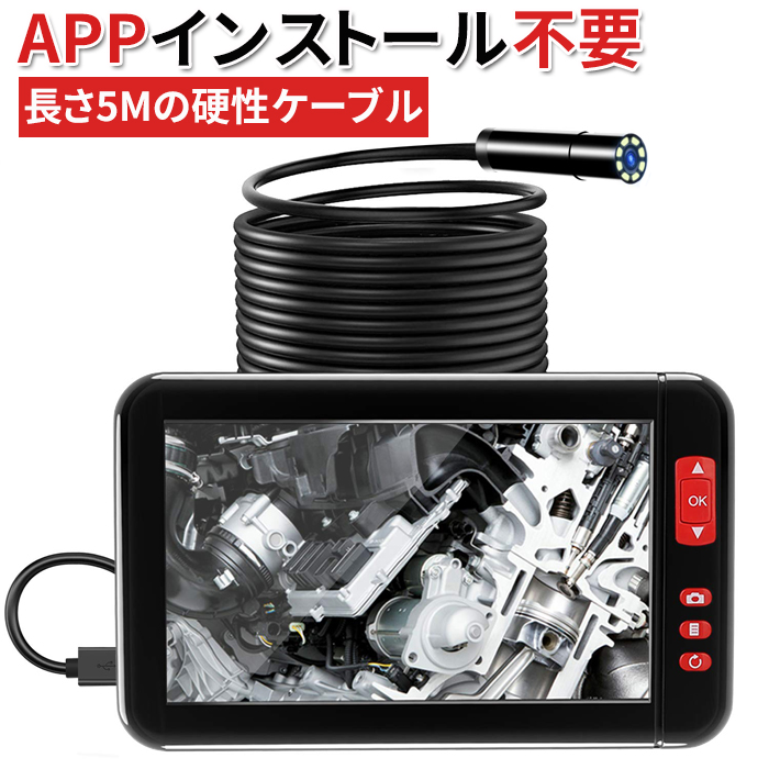 アプリインストール不要 マイクロスコープ 内視鏡 カメラ 16Gメモリーカード付属 ファイバースコープ IP67防水 5Mホース 商舗 水中カメラ エンドスコープ 解像度 車の整備付属 1080P LEDライト8灯付き 多機能内視鏡 在庫あり