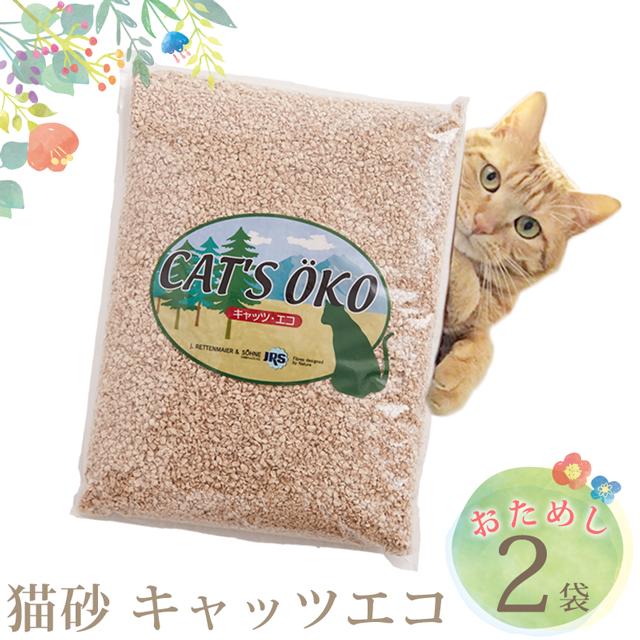 【キャッツエコを初めてご注文される方限定】 ドイツの猫砂 キャッツエコ お試し2袋