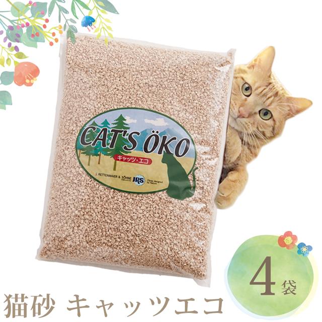 ドイツの猫砂 人気の製品 キャッツエコ 4袋 正規激安