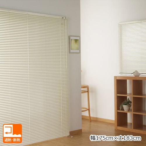 アルミブラインド/部屋に合わせやすい淡いカラーの羽幅25mmアルミブラインド 「カリーノ」(幅175cmx丈183cm)