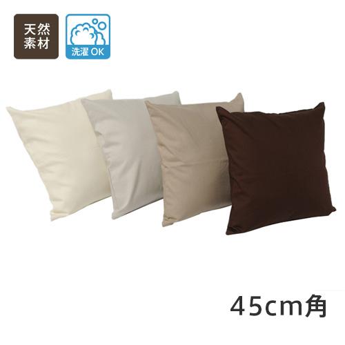 さらっとしたさわり心地のオックス織り無地のクッションカバーです。綿のやわらかな質感も特徴です。 発色のきれいなオックス織り無地 綿 (コットン) 100%クッションカバー【幅45cm×丈45cm】