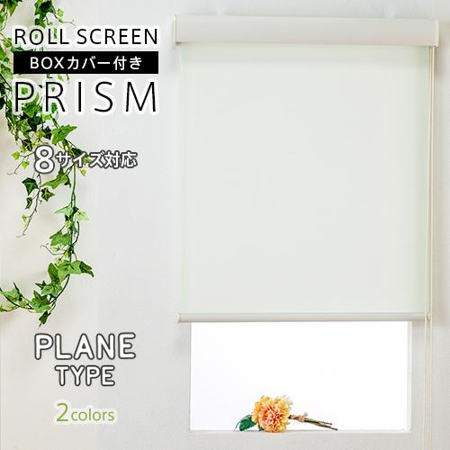 BOXカバー付きロールスクリーン「プリズム」プレーンタイプ(幅165cmx丈220cm)