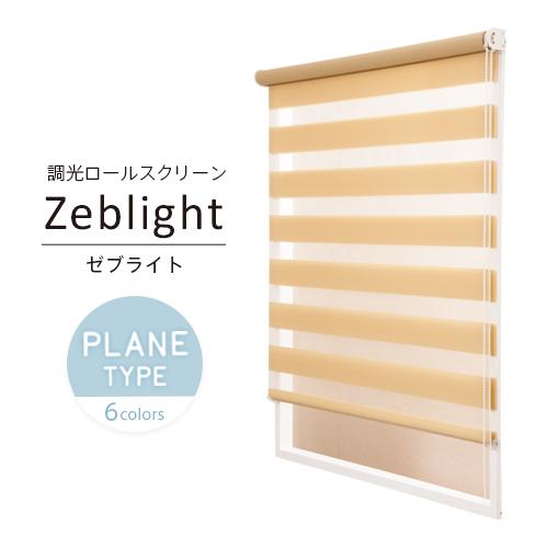 【送料無料】 ゼブライト/オーダーロールスクリーン/プレーンタイプ/調光ロールスクリーン/高品質/