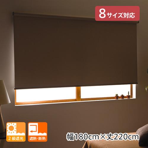 遮光タイプのロールスクリーン 「アルティス」(幅180cmx丈220cm)