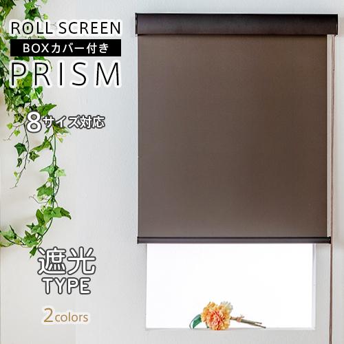正規品送料無料 生地にホコリが付きにくく光もれも防ぐ 見た目もすっきりしたBOXカバー付きのロールスクリーン BOXカバー付きロールスクリーン 幅90cmx丈220cm 期間限定送料無料 遮光タイプ プリズム