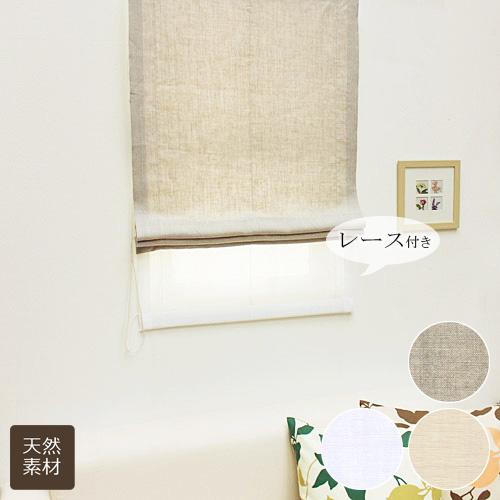 【送料無料】ローマンシェード ダブル/無地 麻(リネン)100%天然素材 ローマンシェード