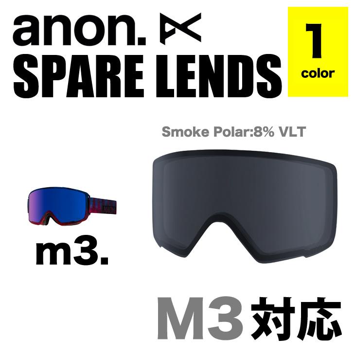 anon ゴーグル アノン スペアレンズ お気に入り SNOWBOARD GOGGLE 在庫限り SPARE LENS MEN'S 交換レンズ M3 メンズ 対応 スノーボード ANON 正規品