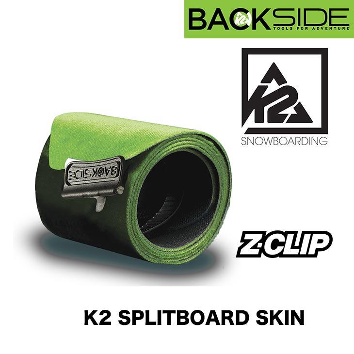 K2 ケイツー スプリットボード用 クライミングシール SKIN スキン 各サイズ シール SPLITBOARD スノーボード スプリットボード