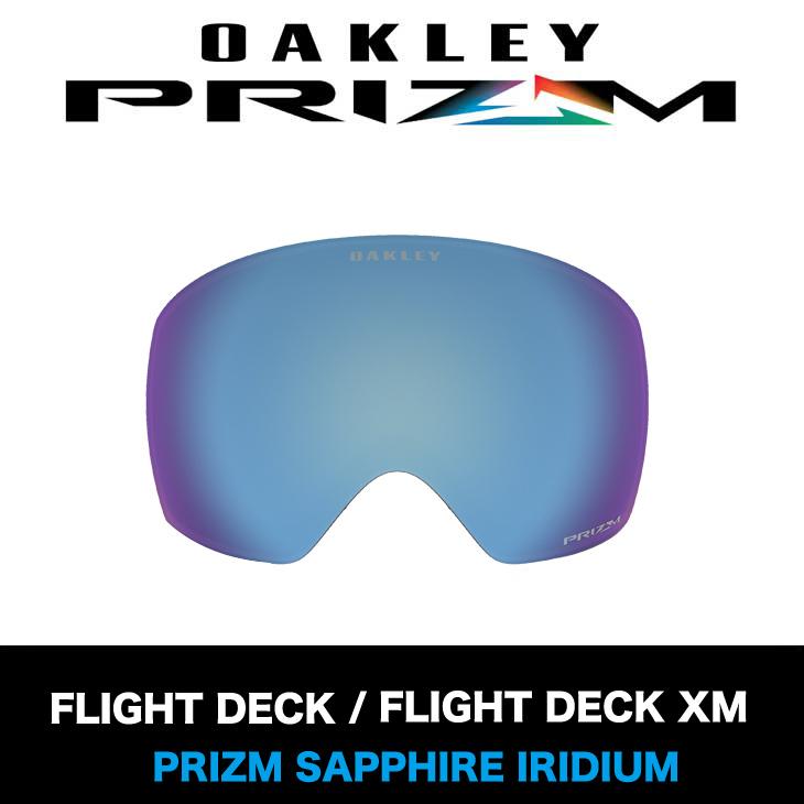 OAKLEY オークリー スペアレンズ ゴーグル PRIZM SAPPHIRE IRIDIUM LENS プリズム レンズ FLIGHT DECK ハイコントラストレンズ