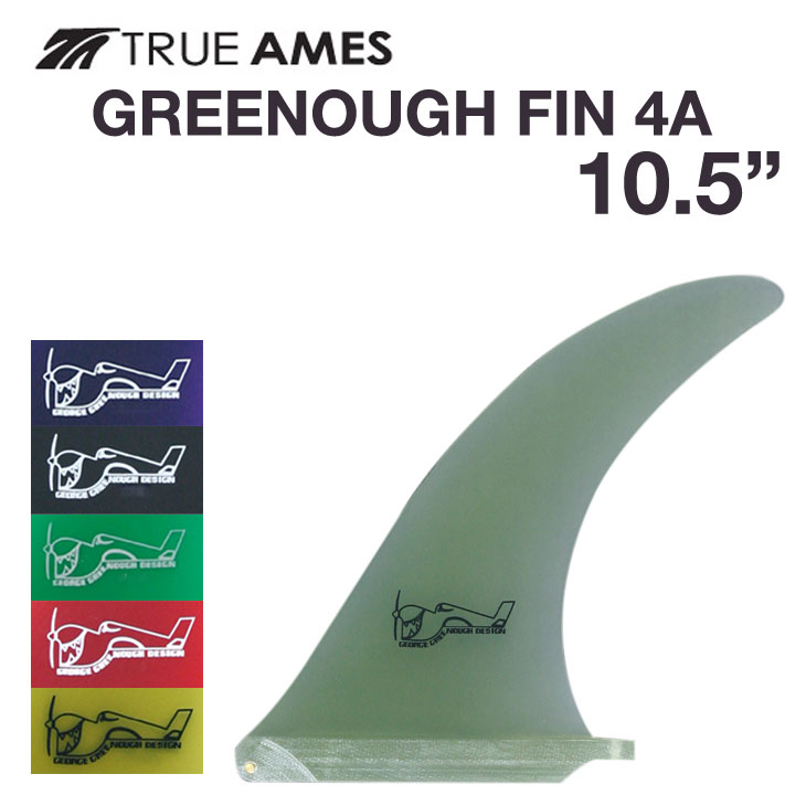TRUE AMES トゥルーアームス GREENOUGH FIN 10.5 グリノー フィン 4A サーフィン