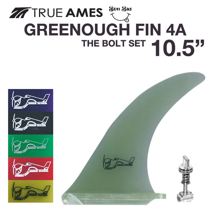 TRUE AMES トゥルーアームス GREENOUGH FIN 10.5 グリノー フィン 4A BONBAS THE BOLT SET ボンバス ザボルト セット サーフィン