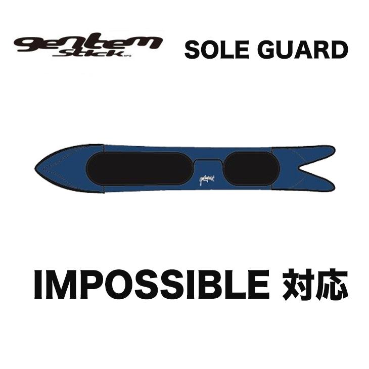 GENTEMSTICK ゲンテンスティック SOLE GUARD ソールガード ソールカバー スノーボード SNOWBOARD IMPOSSIBLE対応 【正規品】【送料無料】