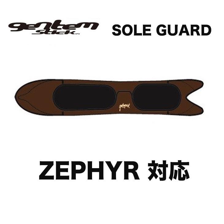 GENTEMSTICK ゲンテンスティック SOLE GUARD ソールガード ソールカバー スノーボード SNOWBOARD ZEPHYR対応 【正規品】【送料無料】