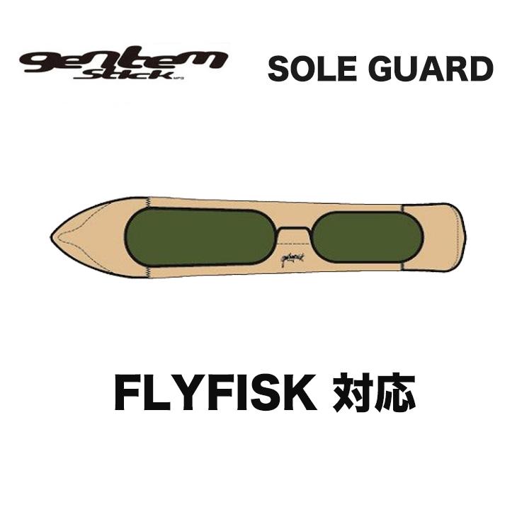 GENTEMSTICK ゲンテンスティック SOLE GUARD ソールガード ソールカバー スノーボード SNOWBOARD FLYFISK対応 【正規品】