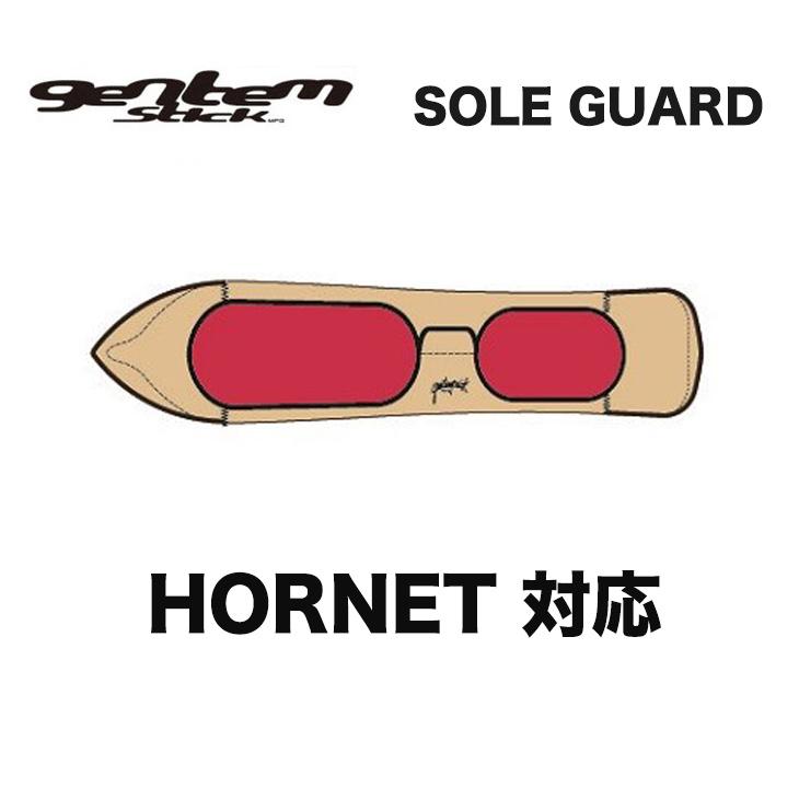 GENTEMSTICK ゲンテンスティック SOLE GUARD ソールガード ソールカバー スノーボード SNOWBOARD HORNET対応 【正規品】