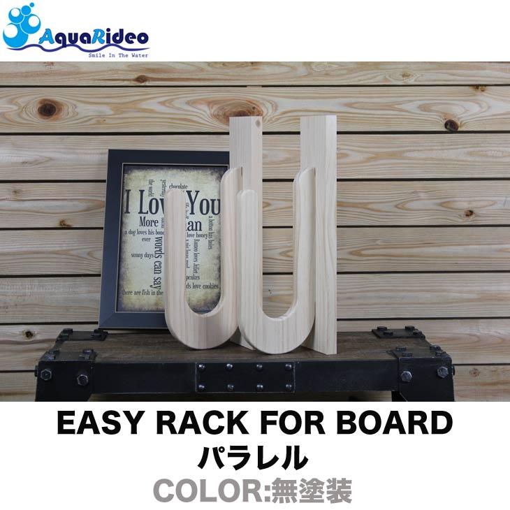 サーフボードラック イージーラック 壁美人 EASY RACK FOR BOARD パラレル 無塗装 サーフボード ラック ショートボード ファンボード ミッドレングス ロングボード AQUA RIDEO