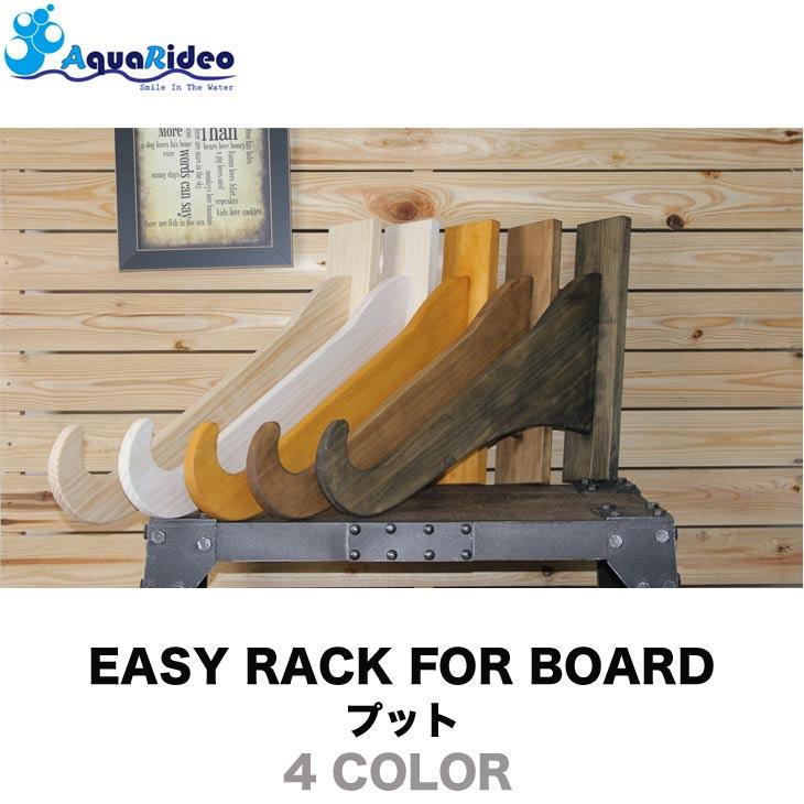 サーフボードラック イージーラック 壁美人 EASY RACK FOR BOARD プット 4カラー サーフボード ラック ショートボード ファンボード ミッドレングス ロングボード AQUA RIDEO