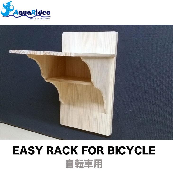 自転車ラック イージーラック 壁美人 EASY RACK FOR BICYCLE 自転車 ラック バイク AQUA RIDEO 【受注生産】