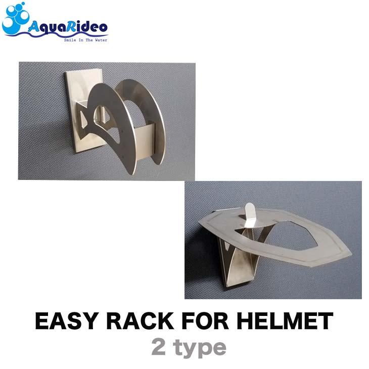 ヘルメットラック イージーラック 壁美人 EASY RACK FOR HELMET ヘルメット ラック 2タイプ AQUA RIDEO