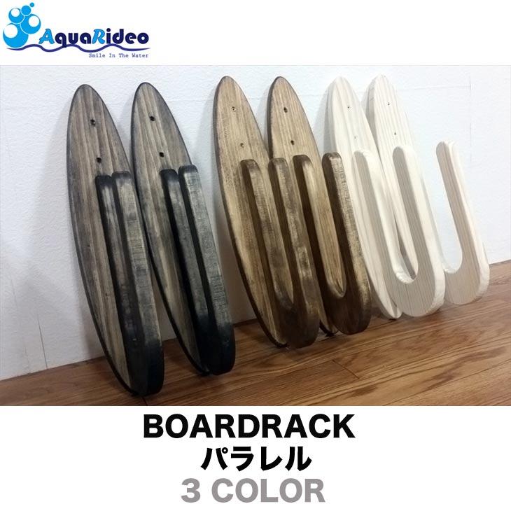サーフボードラック BOARDRACK パラレル 3カラー ビス止め サーフボード ラック ショートボード ファンボード ミッドレングス ロングボード AQUA RIDEO