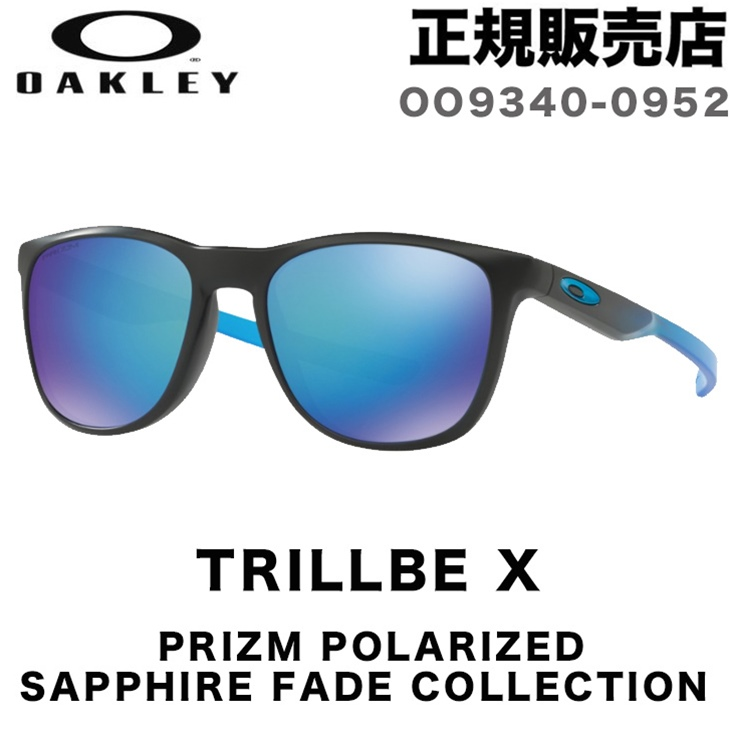 OAKLEY オークリー TRILLBE X トリルビー エックス PRIZM POLARIZED SAPPHIRE FADE COLLECTION プリズム ポーラライズド サファイア フェード コレクション サングラス 偏光レンズ