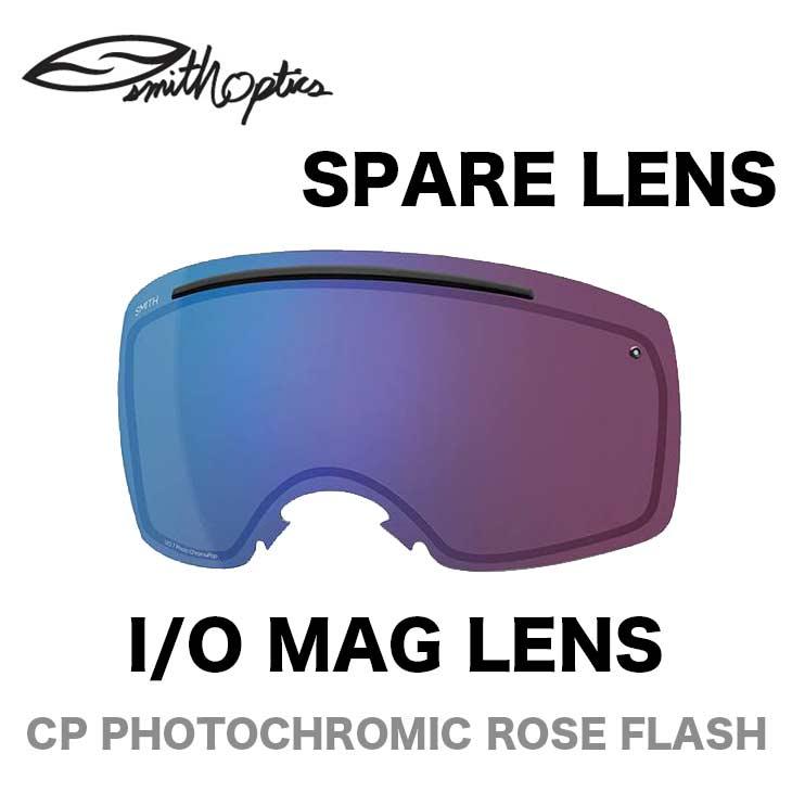 SMITH スミス スペアレンズ I/O MAG LENS アイオー マグ レンズ PHOTOCHROMIC フォトクロミック 調光レンズ